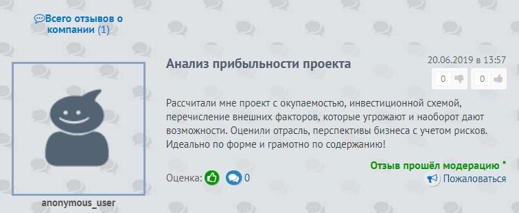 Отзыв с сайта https://domotzyvov.com/