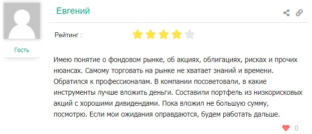 Отзыв с сайта rusopinion.com