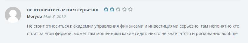 Отрицательное мнение пользователя портала финотзывы о возможности сотрудничества