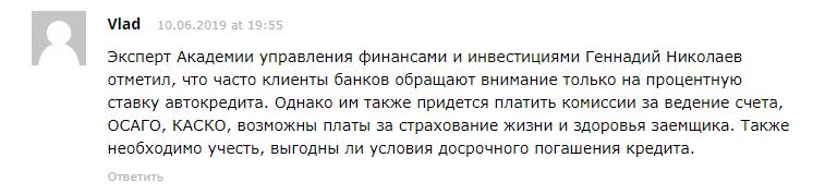 Предметный отзыв пользователя портала 5идей1секрет о скрытых комиссиях банков