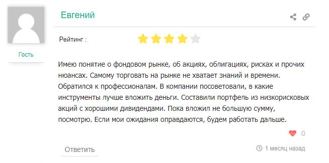 Оригинальный отзыв от пользователя портала Русопинион о преимуществе консультации и совете профессионалов